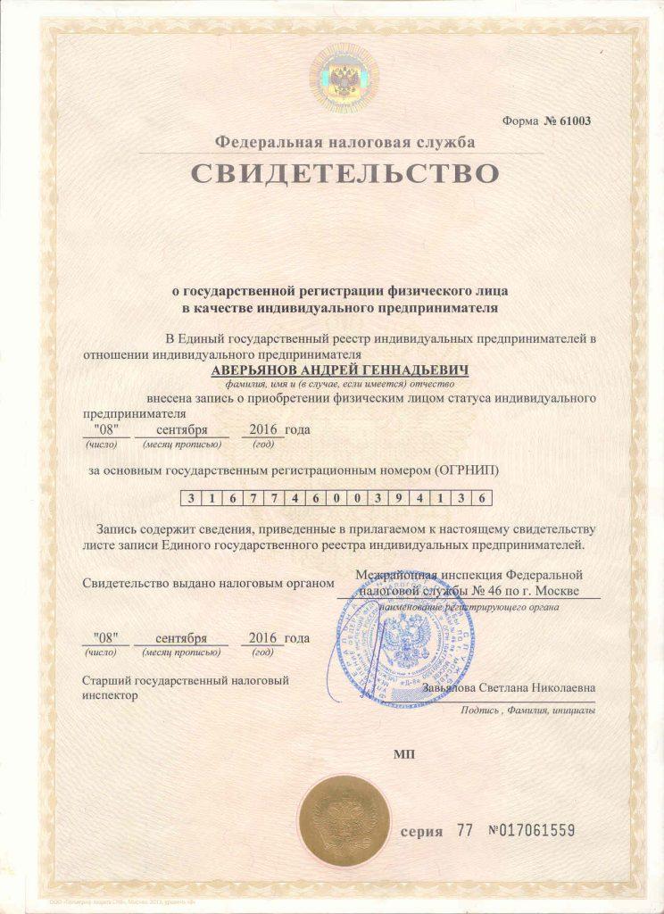 ИП Аверьянов - Свидетельство о регистрации